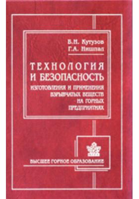 Технология и безопасность изготовления и применения взрывчатых веществ на горных предприятиях: учебное пособие
