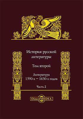 История русской литературы : в 10 т. Т. 2. Литература 1590-х–1690-х гг., Ч. 2