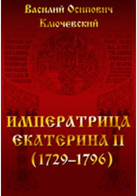 Императрица Екатерина II (1729-1796)