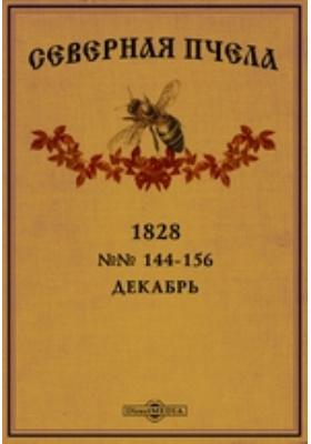Северная пчела: журнал. 1828. №№ 144-156, Декабрь