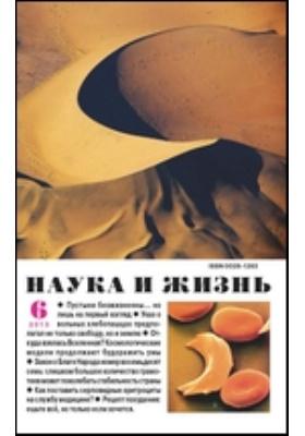 Наука и жизнь: ежемесячный научно-популярный журнал. 2013. № 6