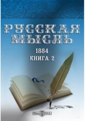 Русская мысль: журнал. 1884. Книга 2