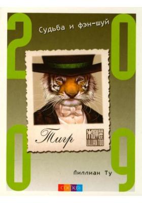 Тигр. Судьба и фэн-шуй : Ваш астропрогноз на 2009 год