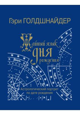 Тайный язык дня рождения : астрологический портрет по дате рождения