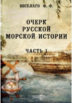 Очерк русской морской истории, Ч. 1