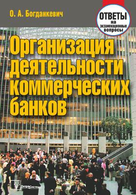 Организация деятельности коммерческих банков : ответы на экзаменационные вопросы: самоучитель
