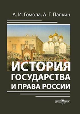 История государства и права России : учебное пособие для высших и средних профессиональных учебных заведений