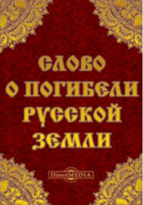 Слово о погибели Русской земли: издание памятников древнерусской письменности