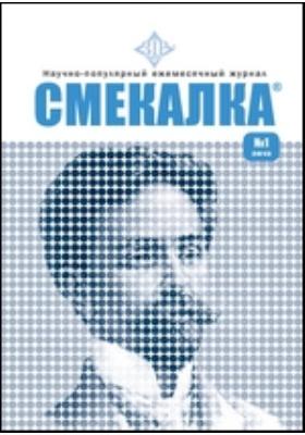 Смекалка: журнал. 2013. № 1