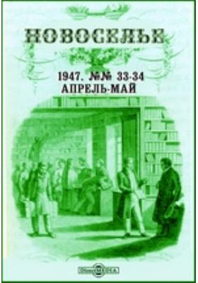 Новоселье. 1947. №№ 33-34, Апрель-май