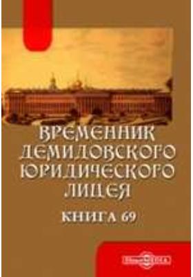 Временник Демидовского юридического лицея: журнал. 1896. Книга 69
