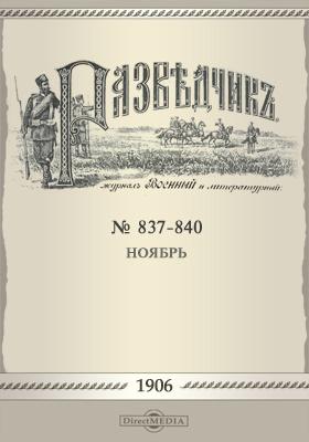 Разведчик: журнал. 1906. №№ 837-840, Ноябрь
