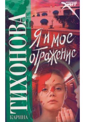 Я и мое отражение : Роман