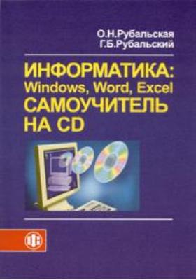 Информатика : Windows, Word, Excel. Самоучитель на CD: учебное пособие