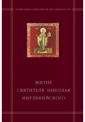 «Житие святителя Николая Мирликийского» в агиографическом своде Андрея Курбского
