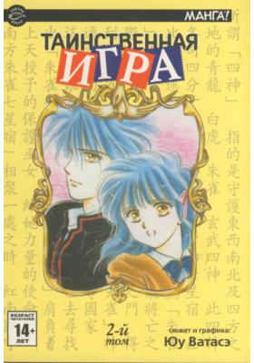 Таинственная игра. Том 2 = Fushigi yuugi : В 18-ти томах