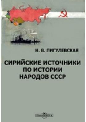 Сирийские источники по истории народов СССР