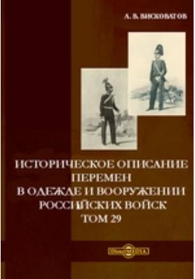 Историческое описание перемен в одежде и вооружении российских войск. Т. 29