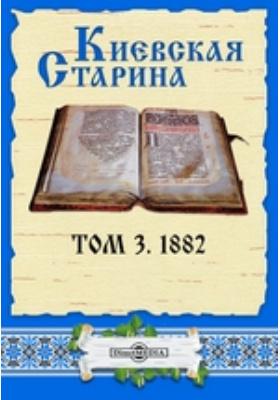 Киевская Старина: журнал. 1882. Т. 3