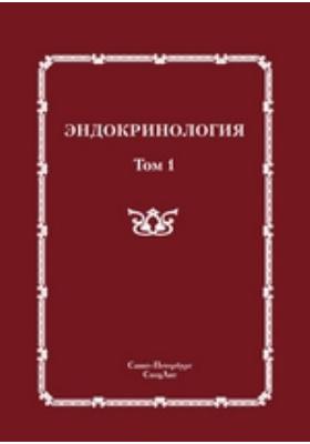 Эндокринология. Т. 1