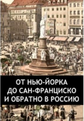 От Нью-Йорка до Сан-Франциско и обратно в Россию