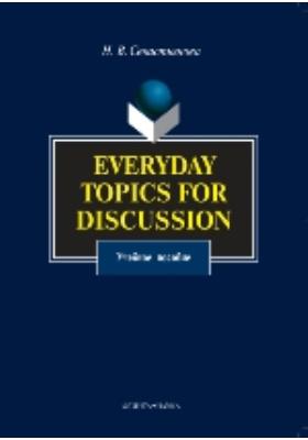 Everyday topics for discussion: учебное пособие