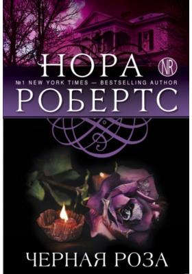 Черная роза = Black Rose : Роман