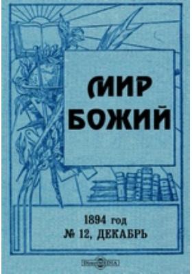 Мир Божий год: журнал. 1894. № 12, Декабрь