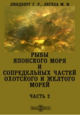 Рыбы Японского моря и сопредельных частей Охотского и Желтого морей, Ч. 2