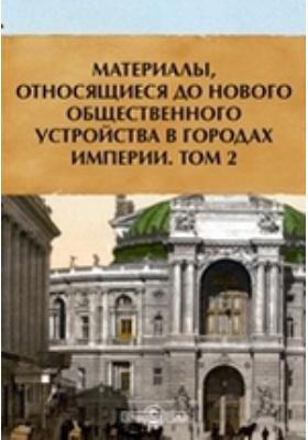Материалы, относящиеся до нового общественного устройства в городах империи (городовое положение 16 июня 1870 г.). Т. 2