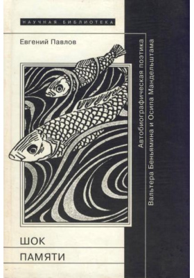Шок памяти : Автобиографическая поэтика Вальтера Беньямина и Осипа Мандельштама