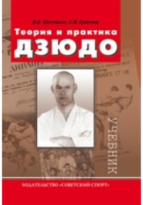Теория и практика дзюдо: учебник