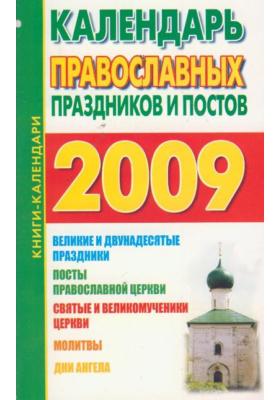 Календарь православных праздников и постов на 2009 год
