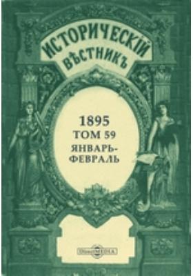Исторический вестник: журнал. 1895. Т. 59, Январь-февраль