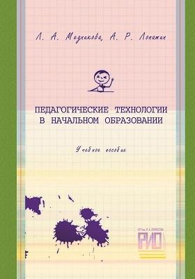 Педагогические технологии в начальном образовании: учебное пособие