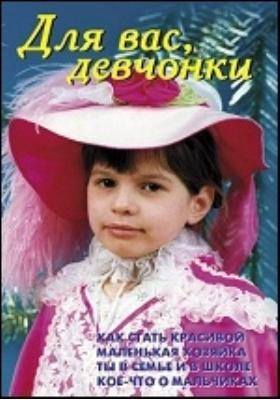 Для вас, девчонки: научно-популярное издание