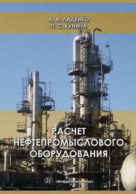 Расчет нефтепромыслового оборудования: учебное пособие
