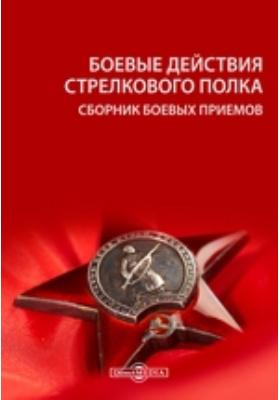 Боевые действия стрелкового полка. Сборник боевых приемов
