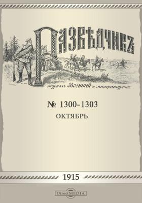 Разведчик: журнал. 1915. №№ 1300-1303, Октябрь