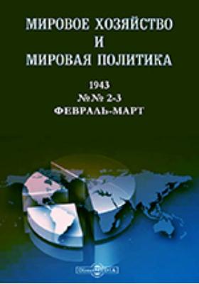Мировое хозяйство и мировая политика: научно-популярное издание. № 2-3. 1943 г, Февраль-март
