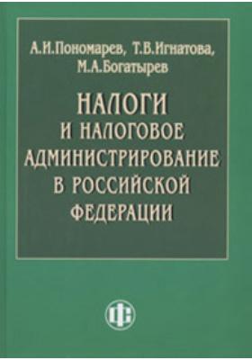 Налоги и налоговое администрирование в Российской Федерации: учебное пособие