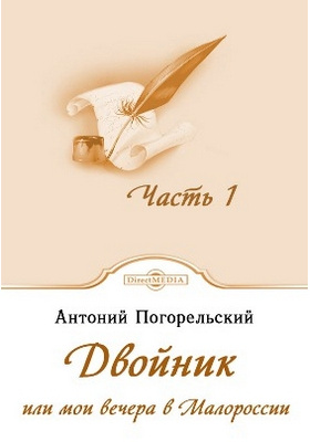 Двойник или мои вечера в Малороссии: художественная литература, Ч. 1