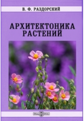 Архитектоника растений