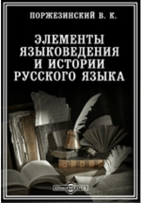 Элементы языковедения и истории русского языка