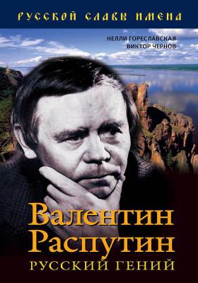 Валентин Распутин : русский гений: документально-художественная