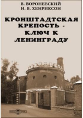 Кронштадтская крепость — ключ к Ленинграду