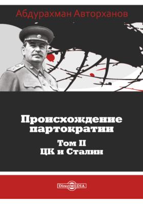 Происхождение партократии. Т. 2. ЦК и Сталин