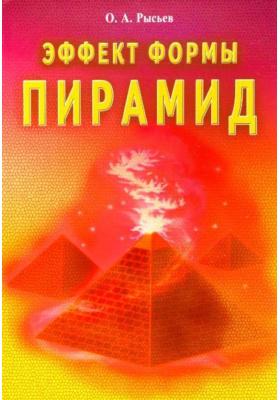 Эффект формы пирамид