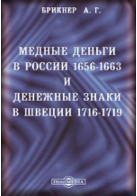 Медные деньги в России 1656-1663. И денежные знаки в Швеции 1716-1719