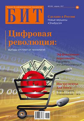 БИТ. Бизнес & Информационные технологии: журнал. 2017. № 3(66)